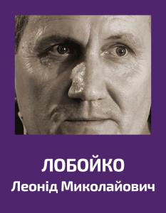 loboyko