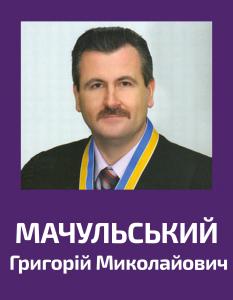 machulskiy