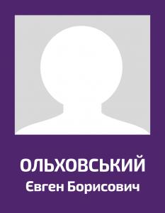 olhovskiy