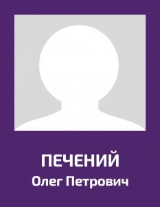 pecheniy