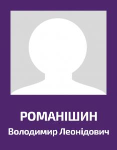 romanishin