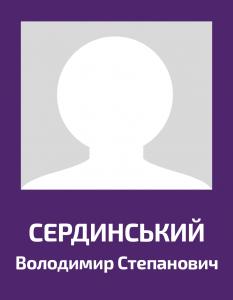 serdinskiy