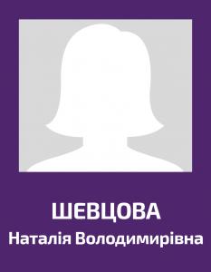 shevcova