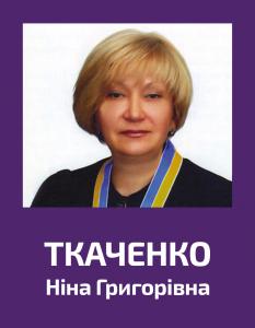 tkachenko