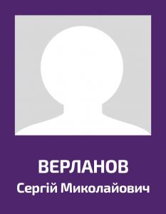 verlanov