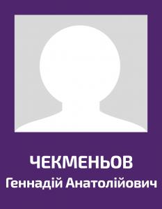 Chekmenyov