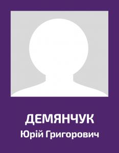 Demyanchuk