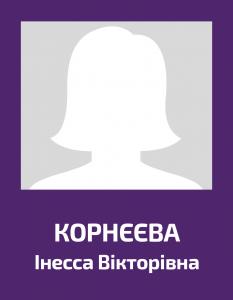 Korneeva