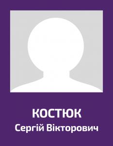 Kostyuk