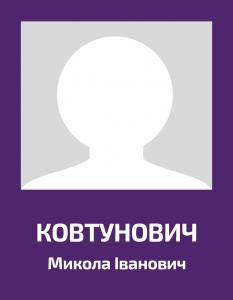 Kovtunovych