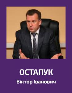 Ostapchuk