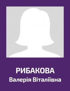 Rybakova