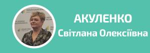 Акуленко