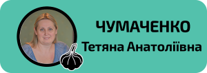 Чумаченко